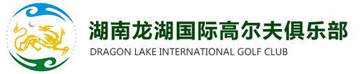 湖南龙湖国际高尔夫